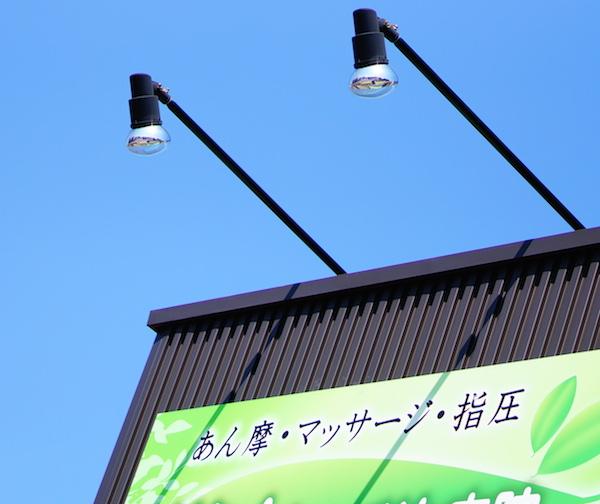 マッサージ店で上手なところはないですか?金沢市付近で。