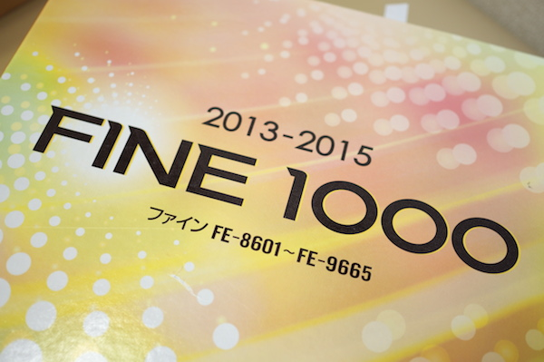 サンゲツクロスファイン1000