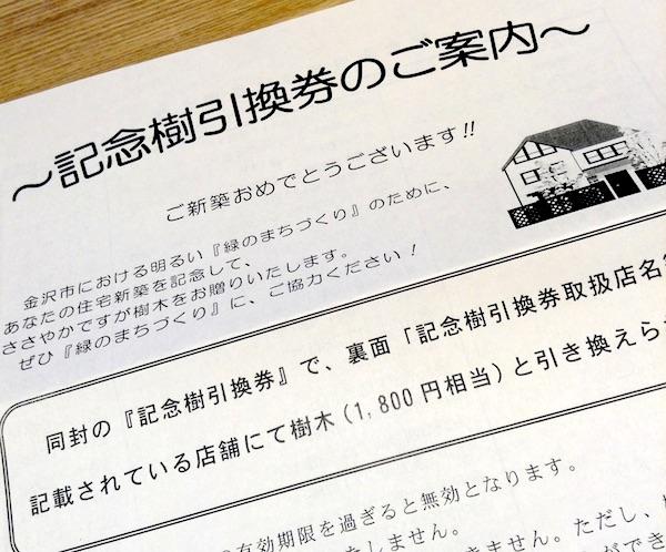 金沢市から記念樹引換券が送られてきたけど…。