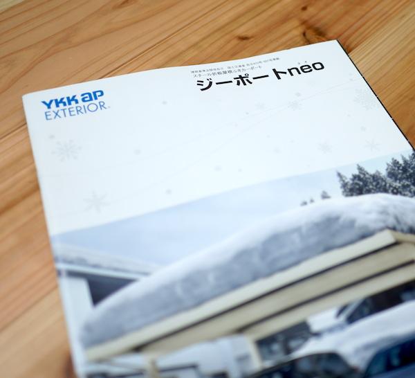 カーポート 車2台サイズで設置!メーカーは「YKK」で価格は…。