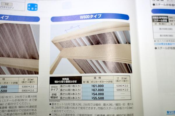 明かり取り屋根カーポート