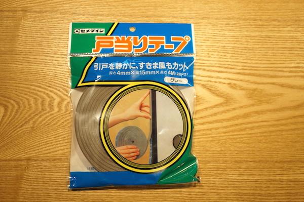 引き戸防音テープ