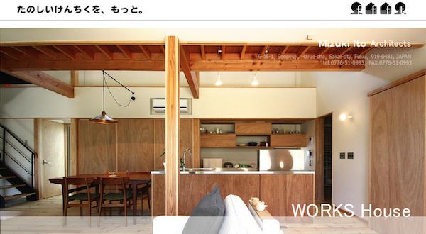 福井市伊藤瑞貴建築設計事務所