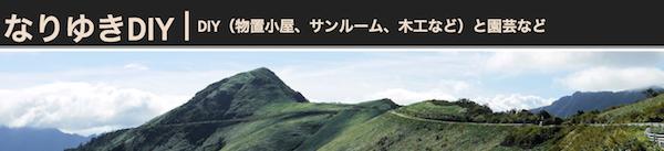 DIYで作るサンルーム温室 « -なりゆき_ - http___www.nariyuki.jp_archives_category_diy_sunroom-diy